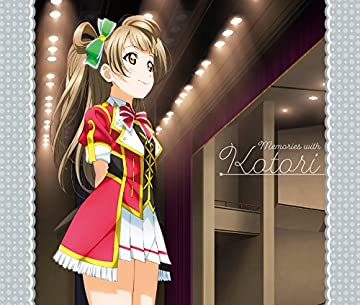 ラブライブ!Solo Live! collection Memories with Kotori
