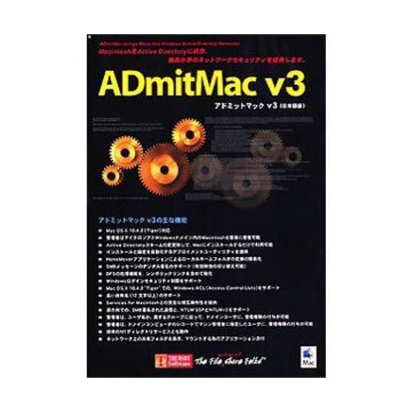 ADmitMac v3 アカデミック・パブリック...の商品画像
