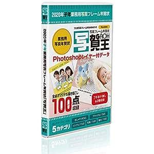2020年子年業務用写真フレーム年賀状・写賀王プロ DVD