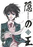 隠の王(14) (Gファンタジーコミックス)