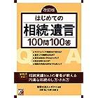 改訂版 はじめての相続・遺言100問100答 (Asuka business & language book)