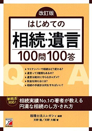 改訂版 はじめての相続・遺言100問100答 (Asuka business & language book)の詳細を見る