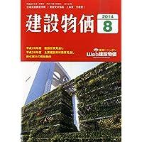 建設物価 2014年 08月号 [雑誌]