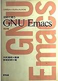 初めて使うGNU Emacs (UNIXユーティリティライブラリ)