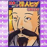 日本の偉人ヒゲ 織田信長
