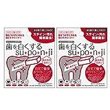 歯を白くする su・po・n・ji スポンジ 歯みがき ×2個セット