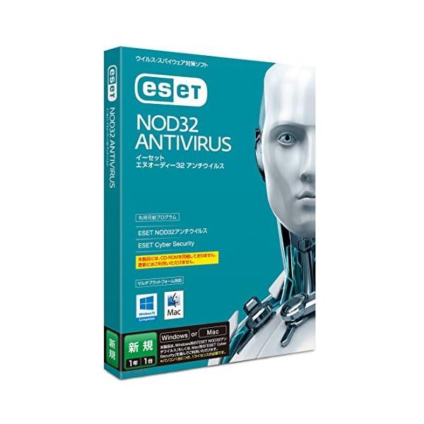 ESET NOD32 アンチウイルス (最新版)...の商品画像