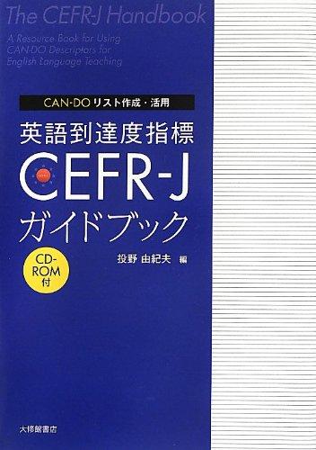 CAN‐DOリスト作成・活用 英語到達度指標CEFR‐Jガイドブックの詳細を見る