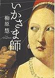 いかさま師 (宝島社文庫)