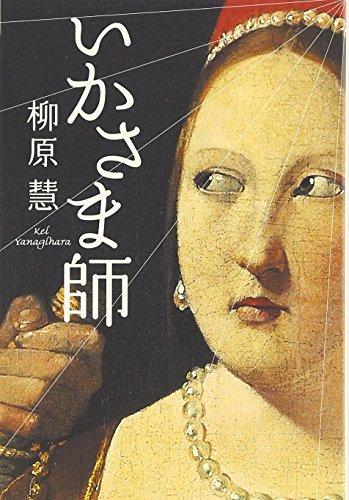 いかさま師 (宝島社文庫)の詳細を見る