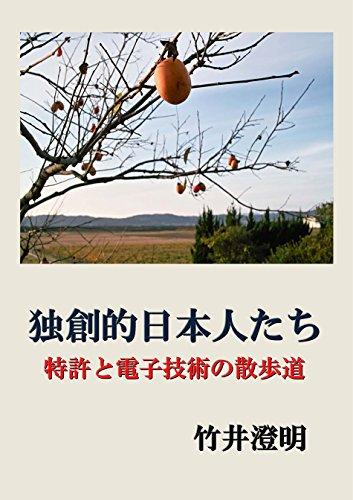独創的日本人たち: 特許と電子技術の散歩道