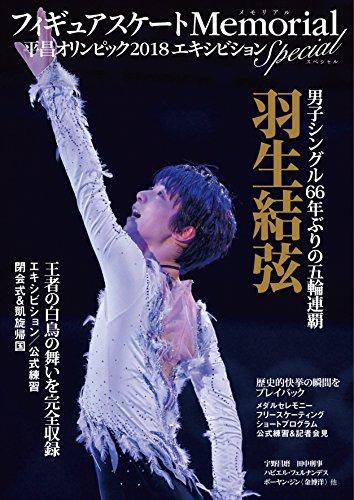 フィギュアスケートMemorial 平昌オリンピック2018...