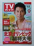 TVガイド(テレビガイド)大分版 2008年8月15日号