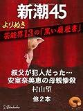 よりぬき 芸能界13の「黒い履歴書」―新潮45eBooklet