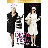 プラダを着た悪魔 (特別編) [DVD]