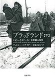 Image of ブラッドランド 下: ヒトラーとスターリン 大虐殺の真実 (単行本)