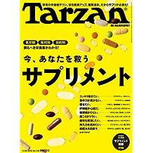 Tarzan(ターザン) 2018年11月22日号 No.753 [今、あなたを救うサプリメント] [雑誌]