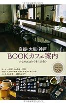 京都・大阪・神戸BOOKカフェ案内すてきなCaféで本に出会う