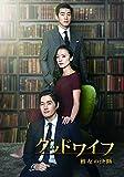 グッドワイフ ~ 彼女の決断 ~ DVD-BOX I
