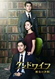 [DVD]グッドワイフ ~ 彼女の決断 ~ DVD-BOX I