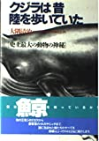 クジラは昔 陸を歩いていた―史上最大の動物の神秘