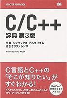 C/C++ 辞典 第3版 (DESKTOP REFERENCE)