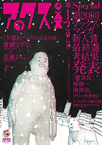 アックス 第122号 第20回アックスマンガ新人賞選考結果発表