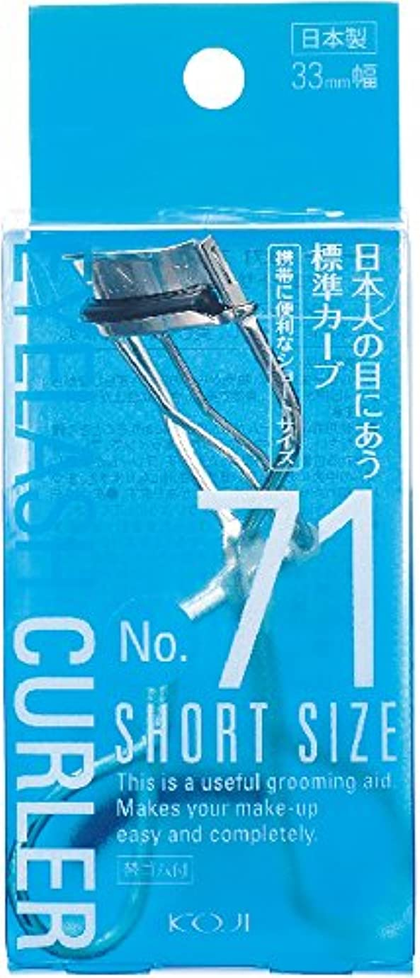 必要八側溝No.71 アイラッシュカーラー (ショートサイズ) 33mm幅