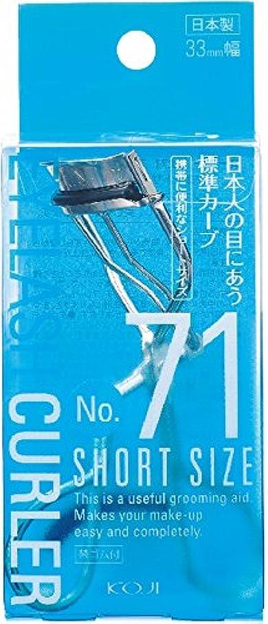 干渉する埋めるハロウィンNo.71 アイラッシュカーラー (ショートサイズ) 33mm幅