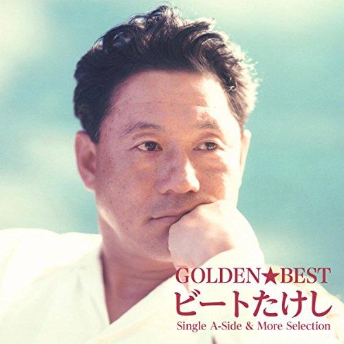 ゴールデン☆ベスト ビートたけし シングル A面&モア・セレクション