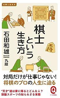 棋士という生き方 (イースト新書Q)