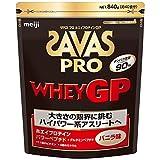 ザバス(SAVAS) プロ ホエイプロテインGP バニラ味 【40回分】 840g