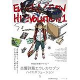 【映画パンフレット】 交響詩篇エウレカセブン ハイエボリューション1