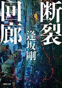 断裂回廊 (徳間文庫 お 36-2)