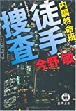 内調特命班 徒手捜査 (徳間文庫)