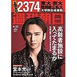 週刊朝日 2019年 4 12 増大号【表紙:堂本光一】 [雑誌]