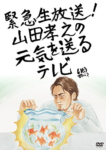 【Amazon.co.jp限定特典】緊急生放送!山田孝之の元気を送るテレビDVD(オリジナル特典:元気を送るポストカード3枚セット付き)