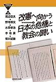 改憲へ向かう日本の危機と教会の闘い (21世紀ブックレット)