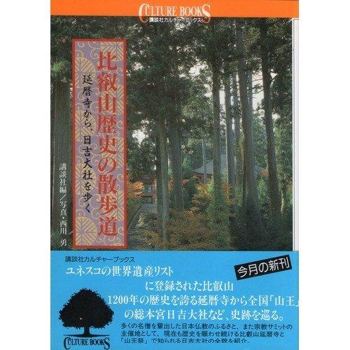 比叡山歴史の散歩道―延暦寺から、日吉大社を歩く (講談社カルチャーブックス)