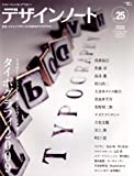 デザインノート no.25―デザインのメイキングマガジン トップアートディレクターによる文字デザインの多様な世界タイポ (SEIBUNDO Mook)
