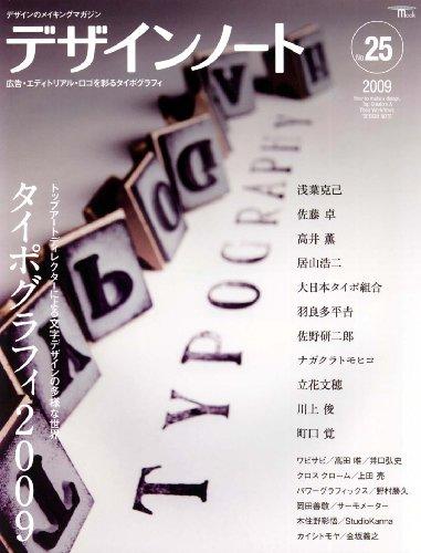 デザインノート no.25―デザインのメイキングマガジン トップアートディレクターによる文字デザインの多様な世界タイポ (SEIBUNDO Mook)の詳細を見る