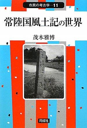 常陸国風土記の世界 (市民の考古学)
