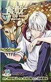 食戟のソーマ コミック 1-16巻セット (ジャンプコミックス)