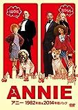 アニー 1982年版&2014年版パック【初回生産限定】[DVD]