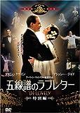 五線譜のラブレター (特別編) [DVD]