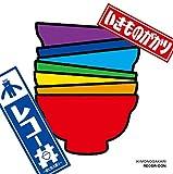 レコー丼~超七色大盛り~(完全生産限定盤) [Analog]/