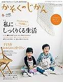 かぞくのじかん Vol.42 冬 2017年 12月号 [雑誌]