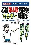 最速合格!乙種第4類危険物 でるぞ~問題集 (国家・資格シリーズ 199)