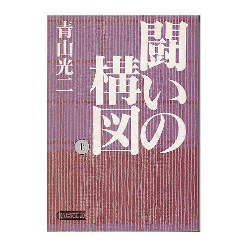 闘いの構図〈上〉 (朝日文庫)の詳細を見る