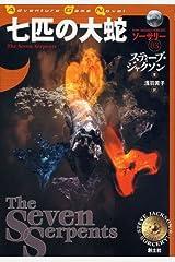 七匹の大蛇―ソーサリー〈03〉 (Adventure game novel―ソーサリー) 単行本